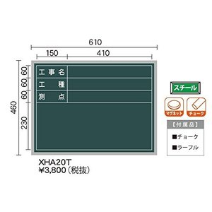 馬印   ハンディー ボード 工事 写真用 黒板 スチールグリーン XHA20T サイズ・610X460|offic-one