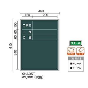 馬印  ハンディーボード工事写真用黒板スチールグリーンXHA05Tサイズ・460X610|offic-one