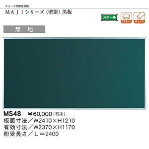 馬印     壁掛 スチール 無地黒板 MS48 サイズ・2410X1210|offic-one
