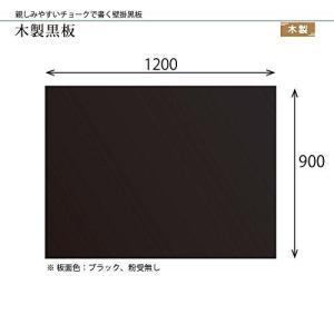 馬印  木製黒塗り壁掛黒板四方塗りW34KNサイズ・1200NX900|offic-one