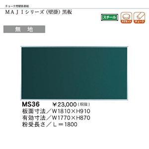 馬印     壁掛 スチール 無地黒板 MS36 サイズ・1810X910|offic-one