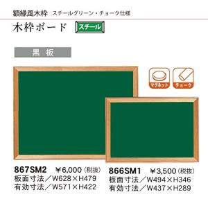 馬印   木枠ボード スチール黒板 867SM2 サイズ・600X450 offic-one