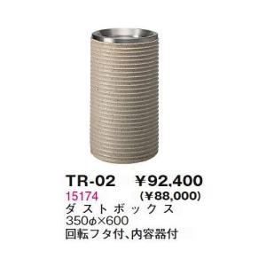 生興 TR-02 磁器シリーズダストボックス|offic-one
