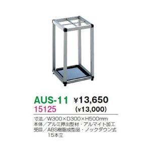 生興 AUS-11 傘立|offic-one