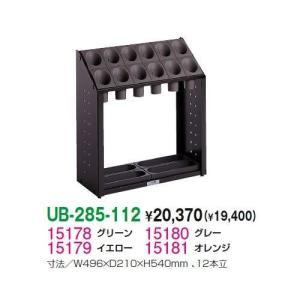 生興 UB-285-112□ 傘立|offic-one