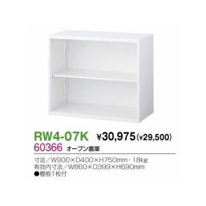 生興 RW4-07K オープン書庫|offic-one