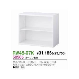 生興 RW45-07K オープン書庫|offic-one