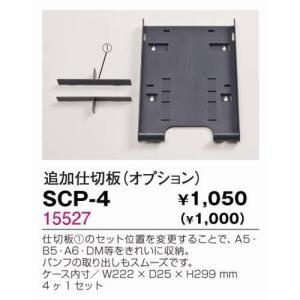 生興 SCP-4 カタログスタンド|offic-one
