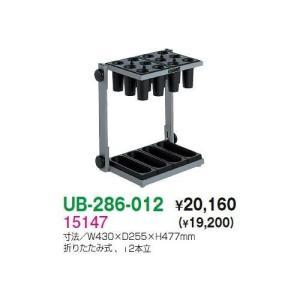 生興 UB-286-012 傘立|offic-one