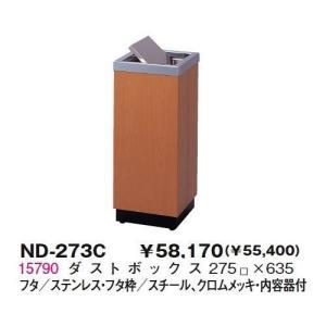 生興 ND-273C オレフィン木目ダストボックス offic-one