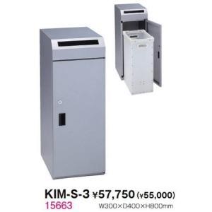 生興 KIM-S-3 分別ダストボックス・機密書類回収ボックス|offic-one