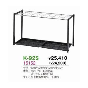 生興 K-92S 傘立|offic-one