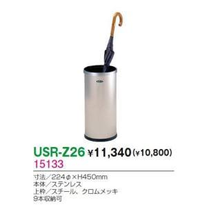 生興 USR-Z26 傘立|offic-one