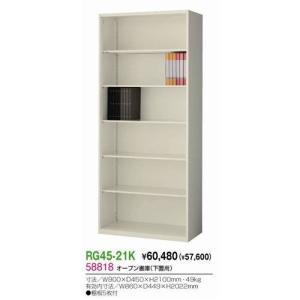 生興 RG45-21K オープン書庫|offic-one