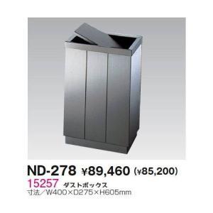 生興 ND-278 ダストボックス・|offic-one