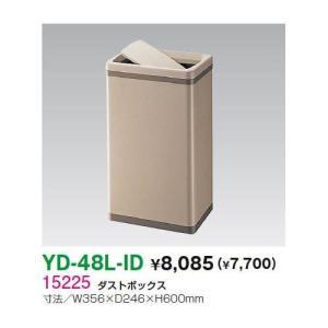 生興 YD-48L-ID ダストボックス・|offic-one