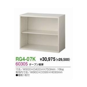 生興 RG4-07K オープン書庫|offic-one