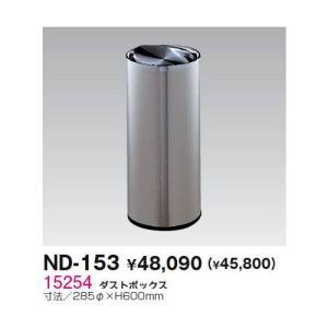 生興 ND-153 ダストボックス・ offic-one
