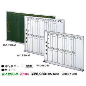 生興 W-1290-M アルミ枠月行事ボード|offic-one