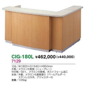 生興 CIG-180L インフォメーションカウンター|offic-one