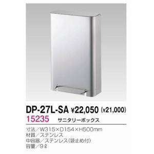 生興 DP-27L-SA ダストボックス・サニタリーボックス|offic-one