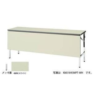 ナイキ 折りたたみテーブル  KMJ1860MPT-WH|offic-one