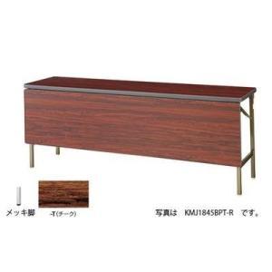 ナイキ 折りたたみテーブル  KMJ1860MPT-T|offic-one