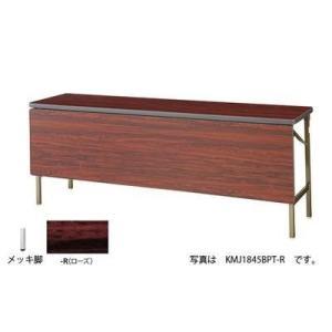 ナイキ 折りたたみテーブル  KMJ1860MPT-R|offic-one