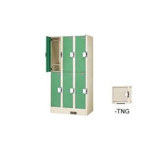 ナイキ コインロッカー TJK-3206SN-TNG|offic-one
