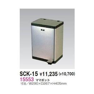 生興 SCK-15 ダストボックス・ママポット|offic-one