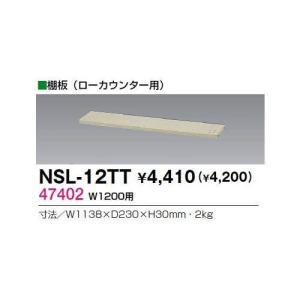 生興 NSL-12TT 棚板 ローカウンター用 offic-one