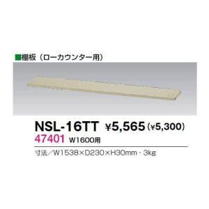 生興 NSL-16TT 棚板 ローカウンター用 offic-one