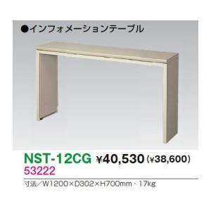 生興 NST-12CG インフォメーションテーブル|offic-one