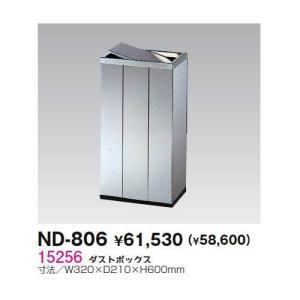 生興 ND-806 ダストボックス・ offic-one