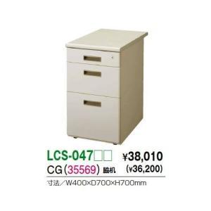 生興 LCS-047CG 脇机|offic-one