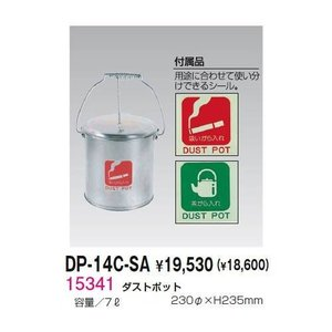 生興 DP-14C-SA ダストボックス・|offic-one