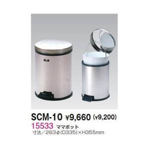 生興 SCM-10 ダストボックス・ママポット|offic-one