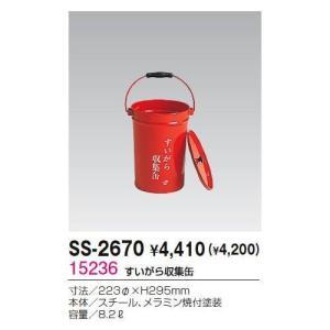 生興 SS-2670 ダストボックス・すいがら収集缶|offic-one