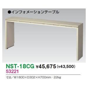 生興 NST-18CG インフォメーションテーブル|offic-one