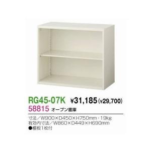 生興 RG45-07K オープン書庫|offic-one