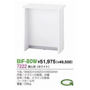生興 BIF-80W インフォメーションカウンター|offic-one