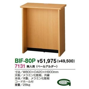 生興 BIF-80P インフォメーションカウンター|offic-one