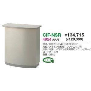 生興 CIF-NSR インフォメーションカウンター offic-one