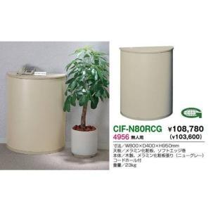 生興 CIF-N80RCG インフォメーションカウンター|offic-one
