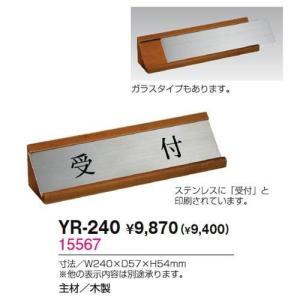 生興 YR-240 インフォメーションサイン|offic-one