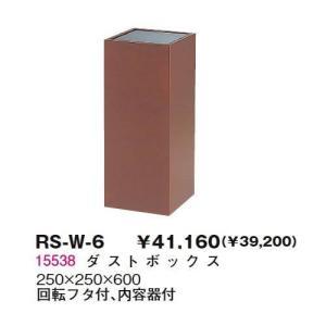 生興 RS-W-6 MDFウッドダストボックス offic-one