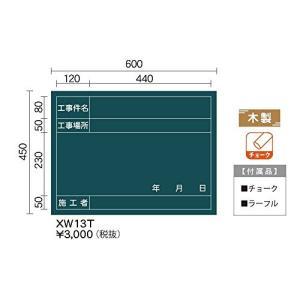 馬印   木製工事写真用 黒板 脚付 ヨコ型 暗線入 サイズ 600×450|offic-one