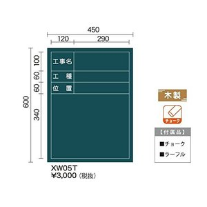 馬印   木製 写真用 工事 黒板 脚付 タテ型 暗線入 XW05T サイズ450×600|offic-one