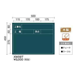馬印   木製工事写真用 黒板 脚付 ヨコ型 暗線入サイズ 600X450 offic-one