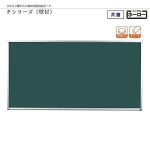馬印   大型対応 ホーロー黒板 Pシリーズ  2400×915MM  PG308 offic-one